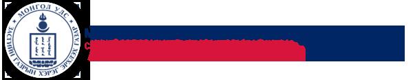 Монгол Улсын Засгийн газрын Хэрэг Эрхлэх Газар